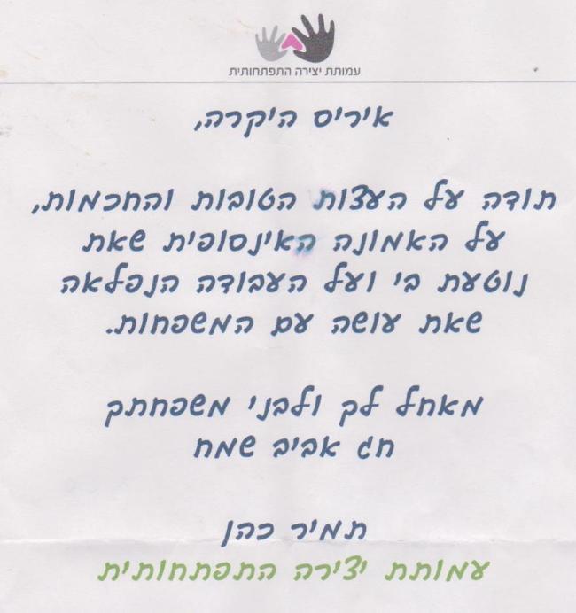 המלצת תמיר כהן